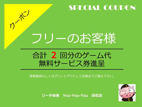 free_coupon2