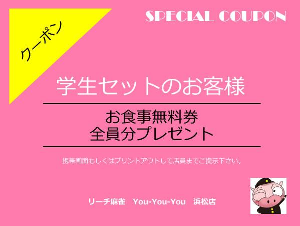 gakusei_coupon