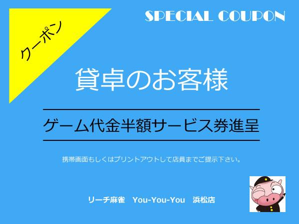 kashitaku_coupon